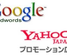 リスティング広告の初期設定代行します Googleアドワーズに初めて広告を出す方オススメ!