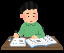 公務員試験合格に向け全力サポートします 元公務員専門学校講師が教える「数的処理徹底対策」