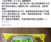 商品やサービスを台湾語に翻訳して発信します - 台湾インバウンド・日本の情報を台湾へ