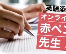 英文の添削をします 宿題提出前に文法チェックはいかがですか?
