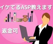 返金可|イケてるASP教えます 数百人のアフィリエイターとのネットワークから得た厳選ASP