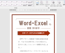 Word・Excelで書類作ります(文字・データ打ちのみの依頼も可)