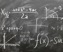 中学高校レベルの数学の家庭教師します 国立大学在学中の理系大学院生が丁寧に教えます!!