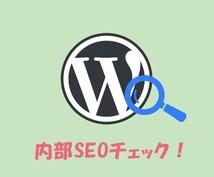 WordPressサイトの内部SEOを診断します 内部SEOは十分ですか?あなたのサイトを診断します!