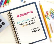 色彩心理ライティング▶商品紹介文を作成します 色彩心理視点の文章作成(500字~)。DMご相談ください。