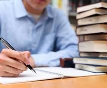 中小企業診断士試験 の勉強法を教えます 中小企業診断士試験の勉強方法の相談に乗ります!