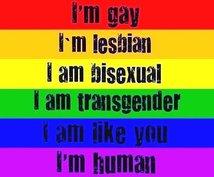LGBTなどの方に寄り添い心のケアのお手伝いします LGBTに含まれる方や、性別が分からない方などに寄り添います