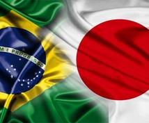 最高のブラジル旅行にしてあげます ブラジルへ旅行に行く予定?だったらネイティヴに相談!