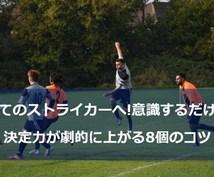 サッカー : 決定力を向上させるアドバイスをします ドイツでプレーした一部上場企業社員が、独自の視点で分析!
