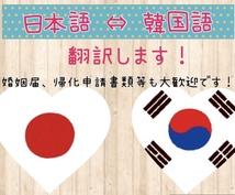 韓国7年在住、日韓貿易勤務者が韓国語翻訳します 領事館関連書類の翻訳や化粧品使用方法ビジネス全てお任せ下さい