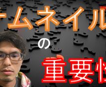 サムネイル3枚1000円で作成します YouTubeの動画を上げていてクリック率が伸びない方