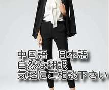 中国語⇄日本語。ビジネス文章の翻訳をします 国際結婚だから、自然な翻訳をご提供できます