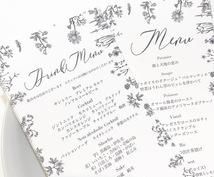結婚式のメニュー表デザインします おしゃれな結婚式をしたいあなたへ♡修正は何度でも無料です!