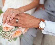 モテたい!結婚したい!の相談、内容問わず受付ます 恋人がほしい・最高のパートナーと結婚したいあなたへ