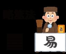 易占い。本物の筮竹を使い、略筮法・周易で占います 略筮法といった手法で、本物の50本の筮竹を用いて占います。