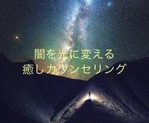 闇を光に導く癒しカウンセリング致します どんなことでも構いませんよ(^^)