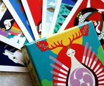 日本の神託カードより貴方へのメッセージを届けます オラクルカード。前向きな言葉が欲しい方へ。