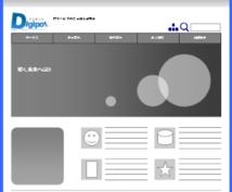 ホームページの改善点をアドバイスします 自社本位のHPは来訪者離脱のもと。ユーザー視点でアドバイス!