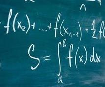 数学の問題1つきっちり解きます あなたのどうしてもわからない問題、すっきりさせます!