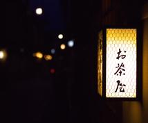 ココナラ出品者または武士のためのお茶屋でござります 【幕末の猫茶屋。】志を語ろう。おしゃべり茶屋で待っておる。
