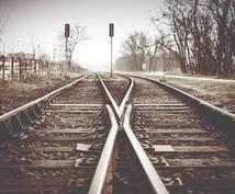 人生や仕事の方向性に迷うあなたの迷いを払拭します 起業や転職「仕事」や「人生」に関するお悩みをかかえている方。