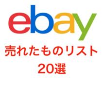 ヤフオク→ebay輸出 商品リスト20個公開します ヤフオク→ebayで販売する商品候補を探している方