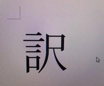 日中翻訳】日→中、中→日のどちらの翻訳もします 日本語→中国語、あるいは中国語→日本語の翻訳が必要なあなたに