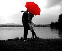 恋の駆け引きアドバイスします。