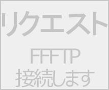 【リクエスト商品】サーバー接続のお手伝いいたします。※基本FFFTPを利用