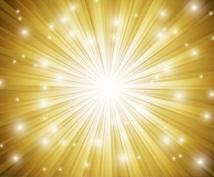 豊穣の黄金光線伝授!今すぐ望む豊かさを受け取れます 豊かさの流れが停滞していると感じる方はぜひ受けてみてください