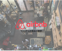 airbnb &民泊 英語利用マニュアル作成します 英語への翻訳・資料デザイン・外国人目線でのアドバイス