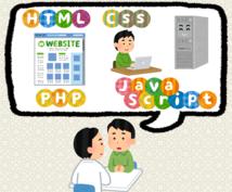 HTML/CSS/JS/PHPの質問をお受けします Webに関して疑問をお持ちのあなたへ