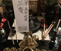 密教僧発 秘法霊符を謹製&ご祈祷致しますます さまざまな願いごとを持つ貴方へ