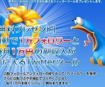 最強Twitterツールのご提供
