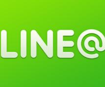 LINEの商用利用は規約違反!もっと販売効果のあるLINEの方法お教えます!