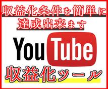 YouTubeの収益化ツールを販売します 登録者・再生回数を伸ばしたい方にオススメです!