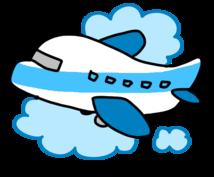 お子さんが車内・機内でギャン泣きしないコツ教えます 新幹線、飛行機に子連れで乗って気まずい思いをしないヒント