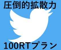 圧倒的な拡散力!!100RTまで拡散いたします Twitter拡散最大60万人に拡散します!!