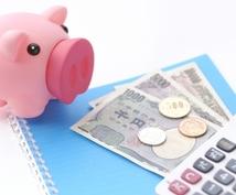 家計の節約をお助けします 無理なく家計節約の効果を出します