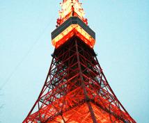 東京都内の観光プランのご提案します