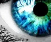 あなたの目ーを見て占います 私の役割をアイキャッチャーと呼びます。