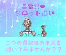 タロット占い☆二つの未来を占います どちらを選ぶべきか悩んでいるあなたへ