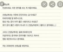 韓国語翻訳いたします 韓国語から日本語へ、日本語から韓国語へ!翻訳いたします!
