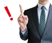 あなたの商品・サービスの強み(USP)を見つけます 独自の良さが伝わるようになり、競合との差別化に最も効果的!!