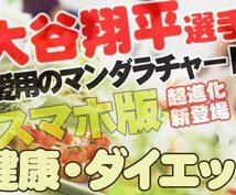 プラチナ記念大谷翔平選手のマンダラチャートあります 19500円値引 近代脳科学とスマホツールと音声コーチング