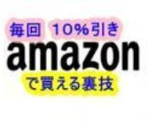 Amazon商品を毎回お得に購入する方法を教えます 10%以上安く購入できます。本当に知っているか知らないかの差