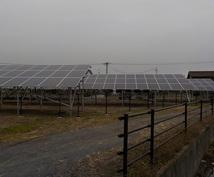 太陽光発電所事業者様、定期報告入力代行いたします 【期限間近】大至急対応が必要!9/20までが第一目標です!!