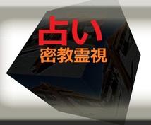 ★☆ 占い鑑定 ハトリ先生の霊視鑑定! 恋愛・仕事・人間関係 ★