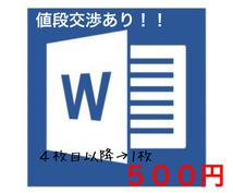 手書き書類などをWord入力致します 論文作成で培ったスキルで迅速にワード入力を代行(価格交渉有)