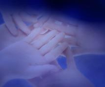 ご家族の関係性を鑑定します 今までにない新感覚鑑定。様々な角度から関係性をみていきます。